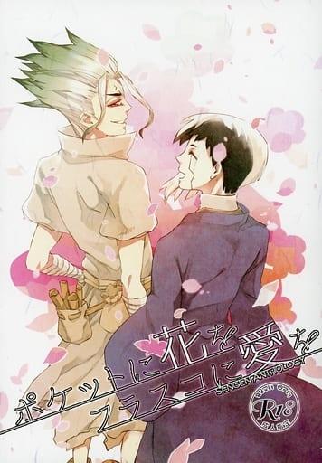 Dr.STONE ポケットに花を フラスコに愛を (石神千空×ゲン) / 青春の末路