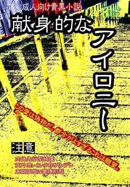 <<黒子のバスケ>> 献身的なアイロニー  (黄瀬涼太×黒子テツヤ ) / ア~14
