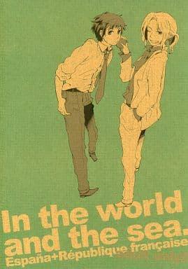 <<ヘタリア>> In the world,and the sea. (アントーニョ×フランシス) / リベロ