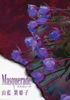 <<その他アニメ・漫画>> Masquerade / 山藍紫姫子
