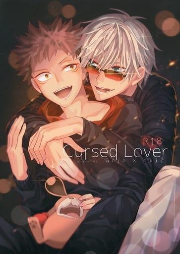 <<呪術廻戦>> Cursed Lover (五条悟×虎杖悠仁) / ビーティーフライ
