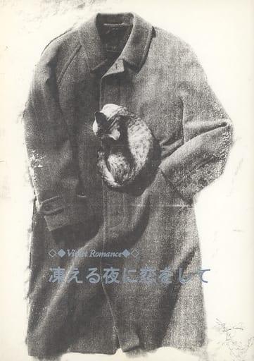 <<鎧伝サムライトルーパー>> 凍える夜に恋をして Violet Romance (伊達征士×羽柴当麻) / en