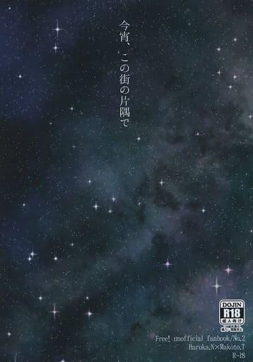 <<Free!>> 今宵、この街の片隅で (七瀬遙×橘真琴) / やきとり!