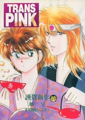 <<キャプテン翼>> TRANS PINK (若島津健×日向小次郎) / COMPLEX