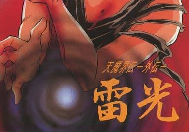 <<スラムダンク>> 天魔界伝 外伝 雷光 (流川楓×桜木花道) / エトセトラ