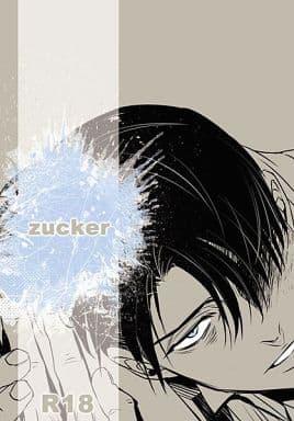 <<進撃の巨人>> zucker (リヴァイ×ジャン) / 乱痴気