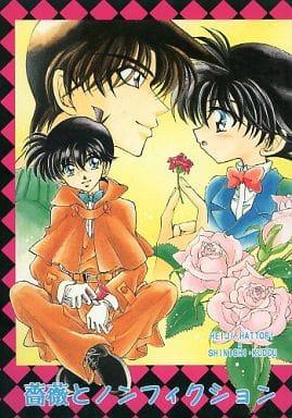 <<名探偵コナン>> 薔薇とノンフィクション (平次×新一) / テンダネス