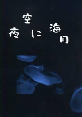 <<最遊記>> 夜空に海月 (玄奘三蔵×孫悟空) / sampling system