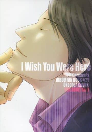 <<ドラマ>> I wish You Were Here (オオコウチ×カンベ) / TMK