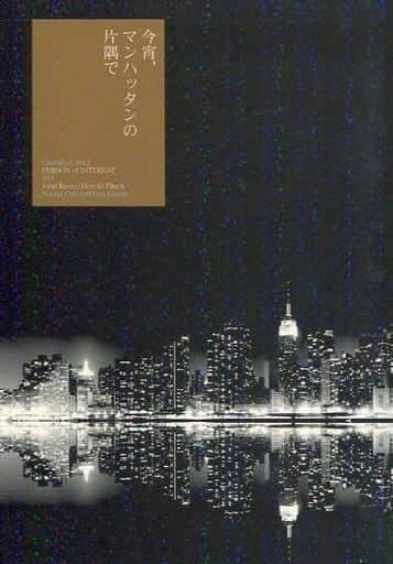 <<ドラマ>> 今宵、マンハッタンの片隅で (リース×フィンチ) / Sound Cutter