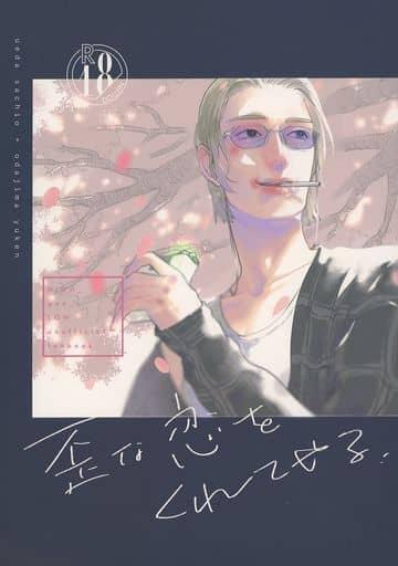 <<ドラマ>> 歪な恋をくれてやる (ウエダ×オダジマ) / WEDGIE