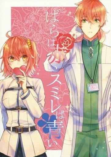 <<Fate>> ばらは赤い スミレは青い (ロマニ×ぐだ子) / Annei