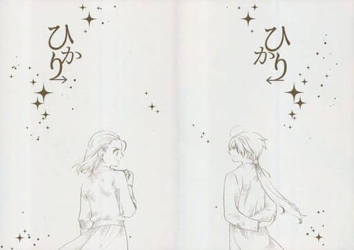 <<ドラクエ>> ひかり→ ←ひかり (グレイグ×ホメロス) / アモナイト