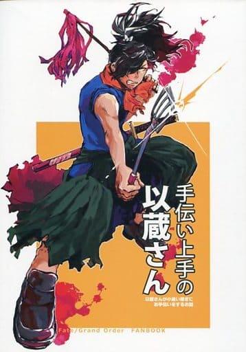 Fate 手伝い上手の以蔵さん (岡田以蔵) / ※割れても危険