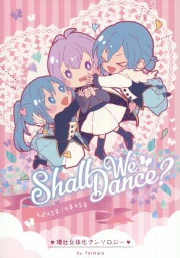 アイドリッシュセブン Shall we Dance? (四葉環×逢坂壮五) / とりから