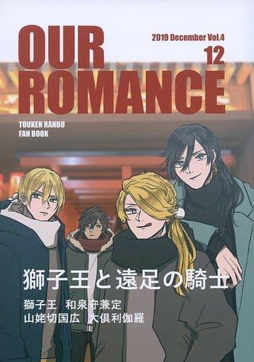 刀剣乱舞 OUR ROMANCE 04 (獅子王、和泉守兼定、山姥切国広) / 遠征企画部