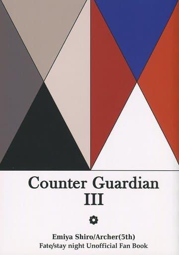 <<Fate>> Counter Guardian III (衛宮士郎×アーチャー) / 竹風