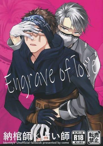 アイデンティティ5(第五人格/Identity V) Engrave ov love (イソップ×イライ) / COME