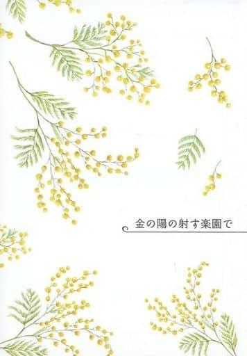 あんさんぶるスターズ! 金の陽の射す楽園で (斎宮宗×影片みか) / とっくに夕方