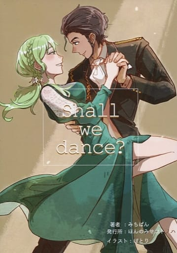 FE ファイアーエムブレム Shall we dance? (クロード×ベレス) / ほんのみせコトノハ