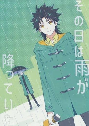 Fate その日は雨が降っていた (エドモン×天草四郎) / 廉価ロール