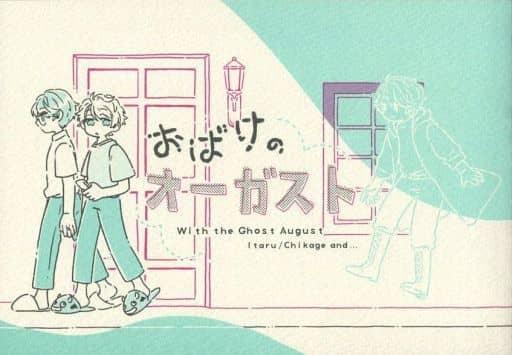 A3!(エースリー) おばけのオーガスト (茅ヶ崎至×卯木千景) / NASCA