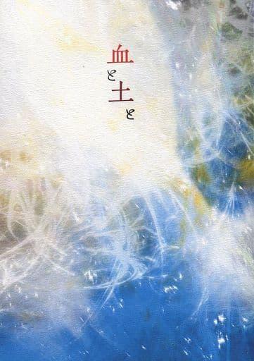 FE ファイアーエムブレム 【再版】血と土と (ディミトリ×エーデルガルト) / 万華鏡寺院