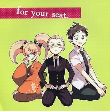 <<ダンガンロンパ>> for your seat. (日向創×九頭龍冬彦) / DDB