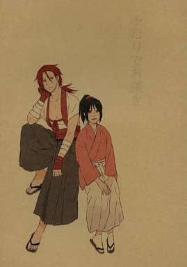 <<薄桜鬼>> ふたりでお茶を (原田左之助×雪村千鶴) / 封筒