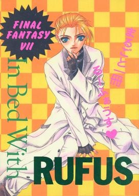 <<FF>> In Bed With RUFUS (ルーファウスギャグ中心) / CLUB A2