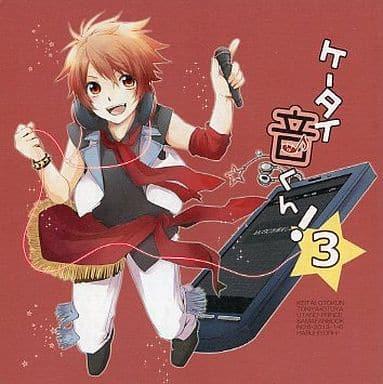 <<うたの☆プリンスさまっ ♪>> ケータイ音くん!3 (一ノ瀬トキヤ×一十木音也) / HARUHIYORI+
