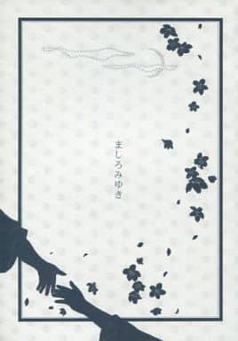 <<遙かなる時空の中で>> ましろみゆき 真白御行 (武蔵坊弁慶×春日望美) / 鶸恋