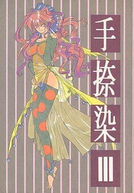 <<オリジナル>> 手捺染 3 / TENASSEN実行委員会