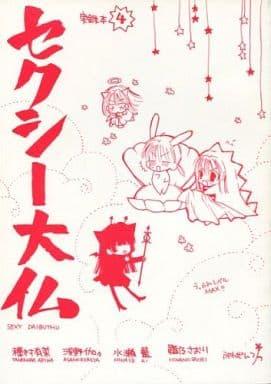 <<オリジナル>> セクシー大仏 実録本4 / STRAWBERRY LUNCH