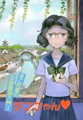 咲 -SAKI- ラブづゃん まこ先輩の中国麻将入門! / フライング東上