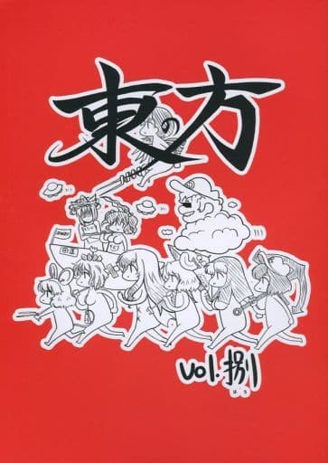 東方 東の方 vol.捌 / 第二ブータン帝国(地獄駄目人間+魚)