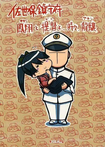 艦隊これくしょん 佐世保鎮守府 鳳翔と提督と時々龍驤 / 第二ブータン帝国