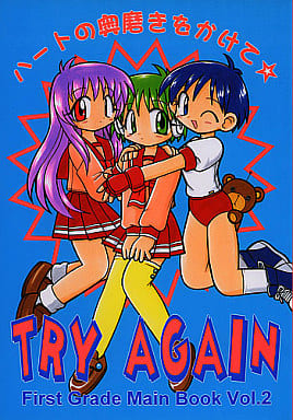 <<To Heart>> TRY AGAIN / 琴村屋/TORSION