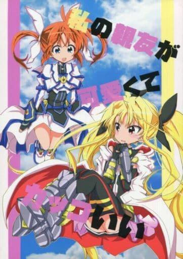魔法少女リリカルなのは 私の親友が可愛くてカッコいい / ryu-min BS