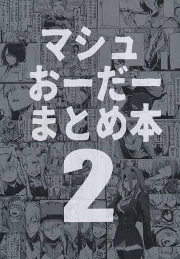 Fate マシュおーだーまとめ本 2 / ロブスターの天敵