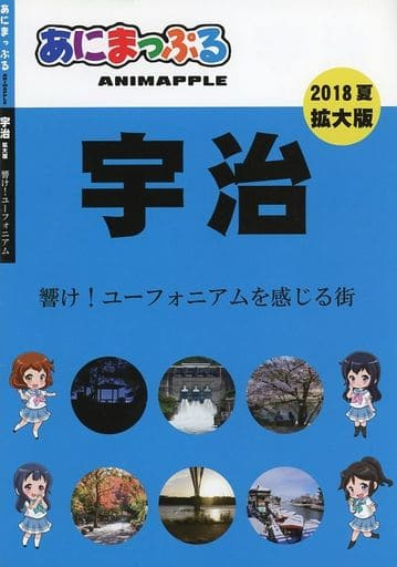 その他アニメ・漫画 あにまっぷる 宇治 2018 夏 拡大版 / KBaS関西