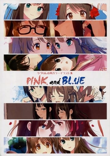 シンデレラガールズ(アイマス) PINK and BLUE うづりん合同カラーイラスト集 / まじひま