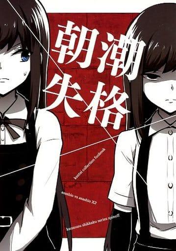 艦隊これくしょん 朝潮失格 / Evidence.