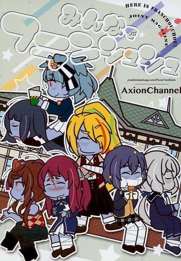 その他アニメ・漫画 みんなでフランシュシュ / Axion Channel