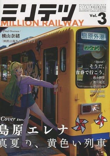 アイドルマスター ミリテツ -MILLION RAILWAY- Vol.3 / estroitia