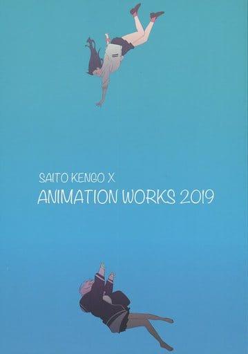 その他アニメ・漫画 SAITO KENGO X ANIMATION WORKS 2019 / コネコタンク
