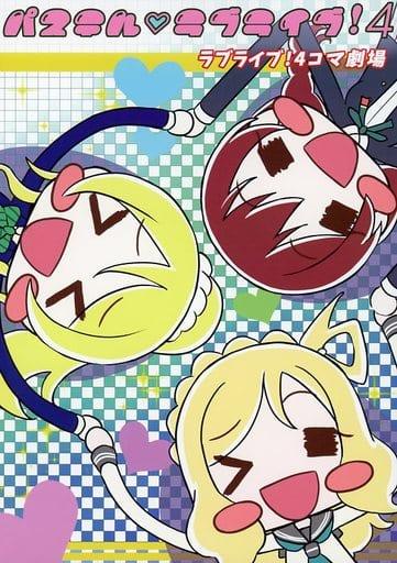 ラブライブ!サンシャイン!! パステル・ラブライブ! 第04巻 / 青空アクアリウム