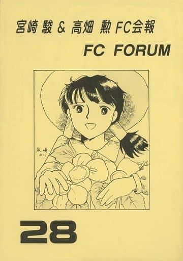<<よろず>> 宮崎駿&高畑勲 FC会報 FC FORUM 28 / 宮崎駿&高畑勲FC
