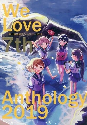 艦隊これくしょん We Love 7th Anthology 2019 カラーイラスト分冊 / レモンの花咲く場所