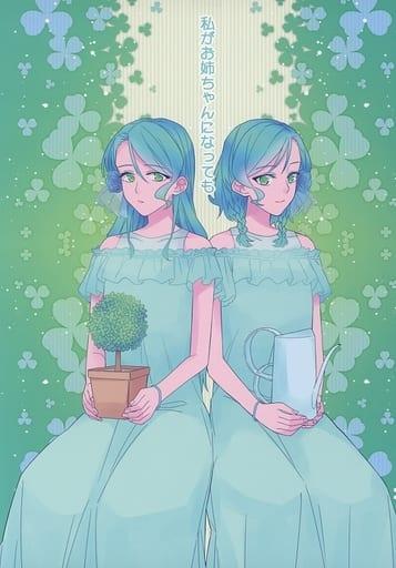 その他アニメ・漫画 私がお姉ちゃんになっても / ぽぽケット  ZHORE223909image
